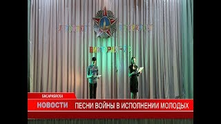 ПЕСНИ ВОЙНЫ В ИСПОЛНЕНИИ МОЛОДЫХ