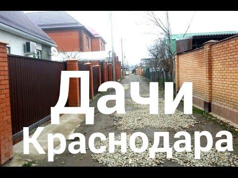 Переезд в Краснодар. ДАЧИ Краснодара. Плюсы и  минусы. поселок Яблоновский .  Адыгея. Дачи. Переезд.