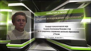 Людмила Ясюкова. Школьные программы для сырьевой колонии. (26.05.17)