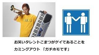 こまつ(1984年3月30日 - )は、日本の芸人、ミュージシャン。 本名、小...