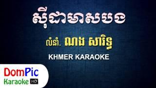 ស៊ីដាមាសបង ណង សារិទ្ធ ភ្លេងសុទ្ធ - Sida Meas Bong Nong Sarith - DomPic Karaoke
