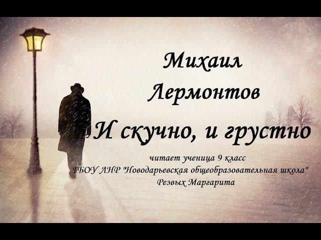 Изображение предпросмотра прочтения – МаргаритаРезвых читает произведение «Искучно игрустно» М.Ю.Лермонтова