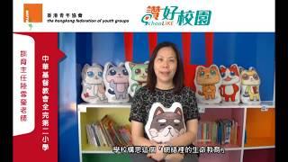 Publication Date: 2020-04-23 | Video Title: 青協「讚好校園」:齊心抗疫。「網絡裡的生命教育」。中華基督教