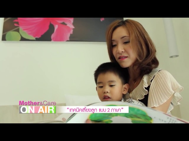ตอนเด็กสองภาษา Mother&Care 10 มิ ย ช่วงที่ 1