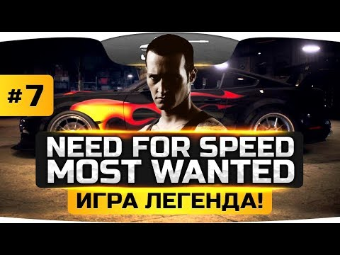 УБИВАЕМ ГЛАВНОГО БОССА — РАЗОРА! ● Need For Speed: Most Wanted [Финал]