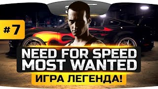 УБИВАЕМ ГЛАВНОГО БОССА — РАЗОРА! ● Need For Speed: Most Wanted [Финал]