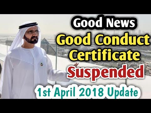 Good News | GOOD CONDUCT CERTIFICATE in UAE SUSPENDED | Official Confirmed 🔥
