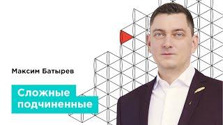 Вебинар. «Сложные подчиненные» — ГАЗ Кампус