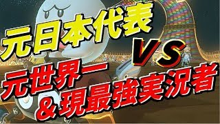 元日本代表と元世界一の小競合いに実況者最強が乱入してみた【マリオカート8DX】
