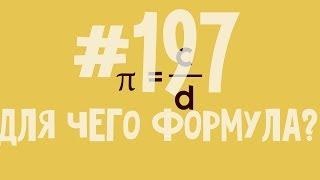 Bantest#197 : Для чего формула? - 2 часть