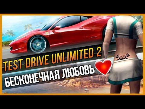 TEST DRIVE UNLIMITED 2 - БЕСКОНЕЧНАЯ ЛЮБОВЬ ❤️