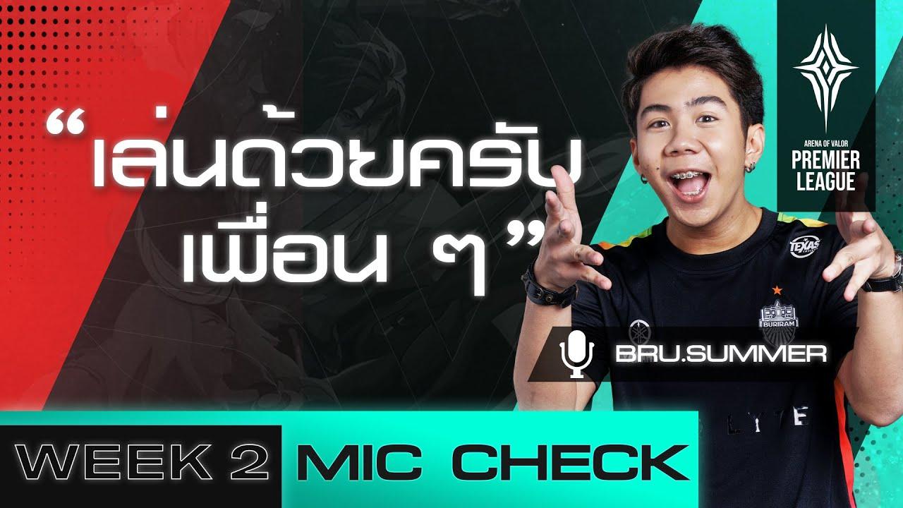ช็อตเด็ด เช็กไมค์ Week 2 | APL 2020