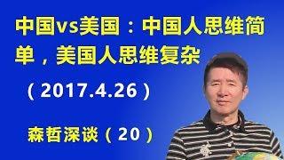 森哲深谈(20): 中国vs美国:中国人思维简单,美国人思维复杂。