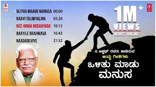 C Ashwath - Olithu Madu Manusa | Kannada Bhavageethegalu, C Ashwath Songs, Rushi, Da Ra Bendre