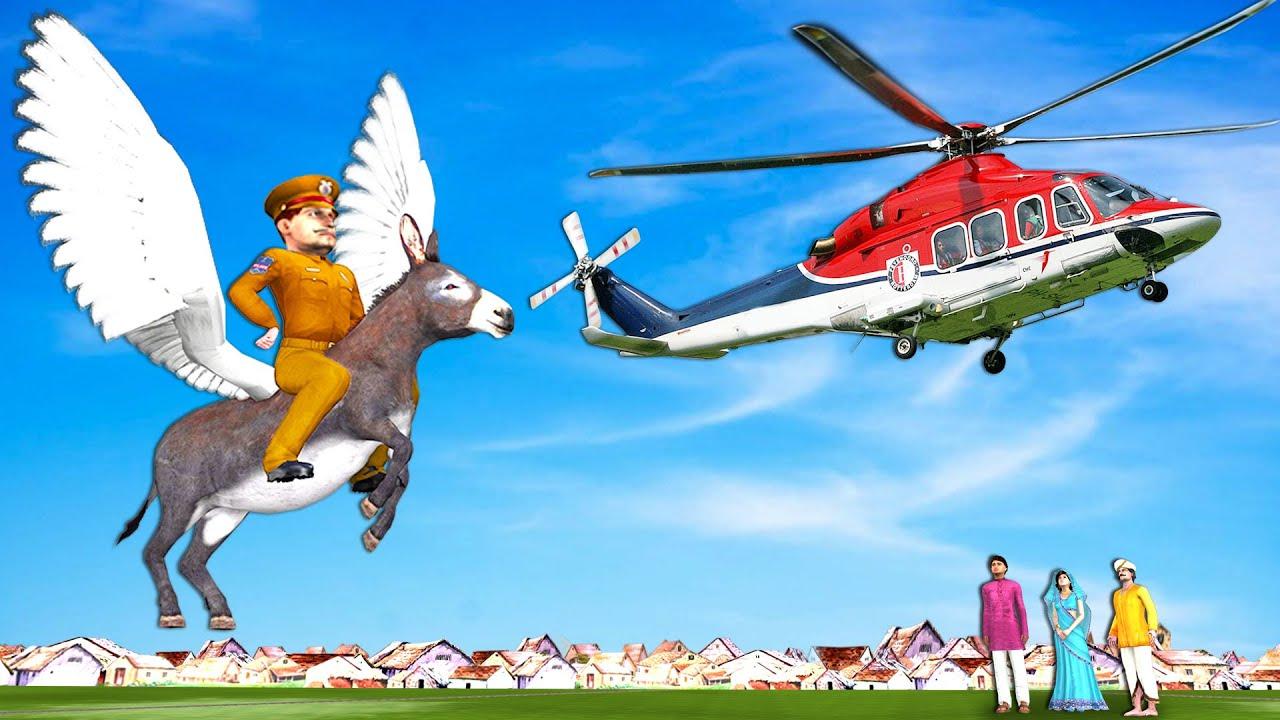 गधा पुलिस हेलीकाप्टर Donkey Police Helicopter Comedy Video हिंदी कहानिय Hindi Kahaniya Comedy Video
