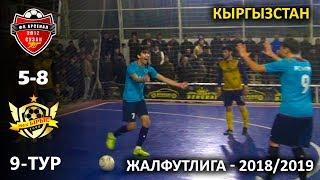 АРСЕНАЛ - ЫРЫС l Жалфутлига l Futsal l Премьер Дивизион l сезон 2018-2019 l 9-й тур