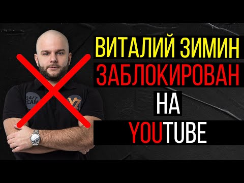 Виталий Зимин - новость о блокировке канала.
