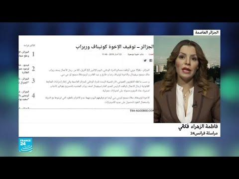 الجزائر..حملة اعتقالات واسعة في صفوف رجال الأعمال  - نشر قبل 10 ساعة
