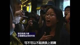 香港反送中示威者围堵税务大楼
