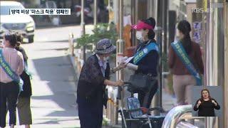 연휴 방역 비상…시민단체가 마스크 나눠주기 앞장서