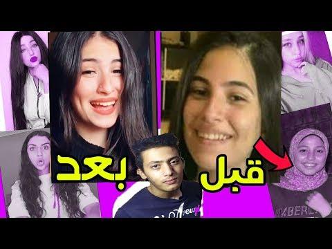 مشاهير التيك توك قبل وبعد الشهرة قلعت الحجاب علشان التيك توك Tik Tok Youtube