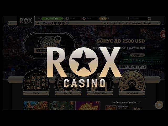 рокс-казино