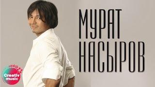 Мурат Насыров - Кусочки льда (Official video)