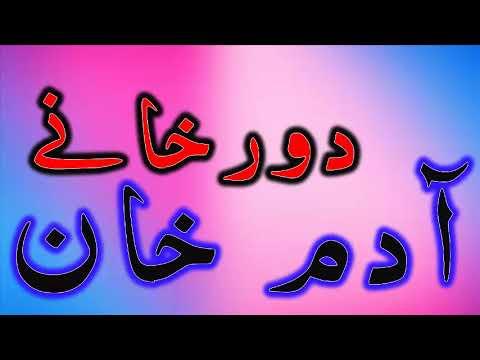 pashto sons 2017 |Qessa Adam khan Dor khany |Pashto new Songs 2017 HD