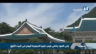 ولي العهد يلتقي رئيس كوريا الجنوبية في البيت الأزرق