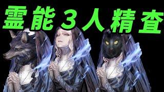 霊能3人の人外精査を打破して村で勝利する -人狼ジャッジメント【KUN】