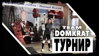 Тяжелая атлетика ║Турнир Богдановского ║ Team DOMKRAT