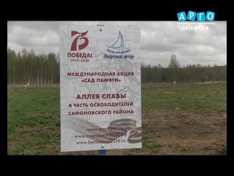База отдыха «Попутный ветер» присоединилась к акции «Сад памяти»
