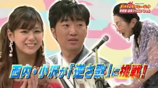 内容:新感覚!音楽クイズSP! 出演:バナナマン、久保田祐佳、小沢一敬...