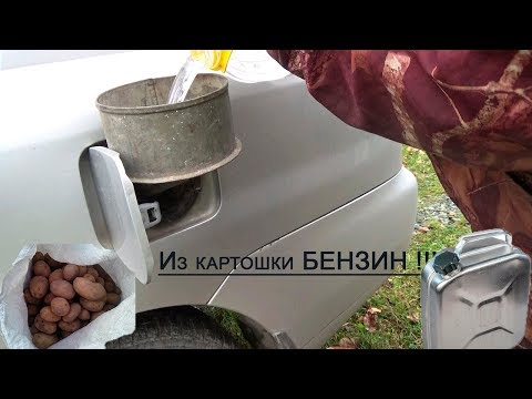 Бензин из КАРТОШКИ!!!!!