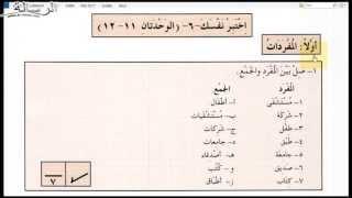 ПРОВЕРКА ЭКЗАМЕНА. 76 УРОК. 1 ТОМ. Арабский в твоих руках.