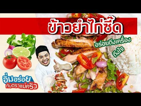 เมนูเด็ด ข้าวยำไก่ซี้ด อร่อยถึงเครื่อง ถึงใจ | อิ่มอร่อยกับตราแม่ครัว| EP.110