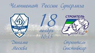 Динамо Москва   Строитель Сыктывкар