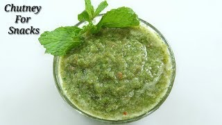 Chutney for Snacks in Kannada   ಸ್ನ್ಯಾಕ್ಸ್ ಚಟ್ನಿ   Chutney for Samosa in Kannada   Rekha Aduge