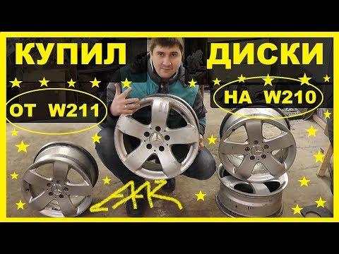 Купил диски от W211 Мерседеса,подходят ли они на W210 ? ОБЗОР ВСЕГО !