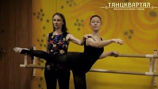 Подготовка к поступлению в хореографические учебные заведения