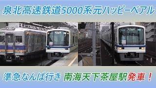 泉北高速鉄道5000系元ハッピーベアル 準急なんば行き 南海天下茶屋駅発車!