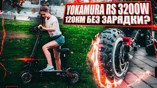 электросамокат Yokamura RS 3200W 30Ah обзор / Очень мощный электросамокат
