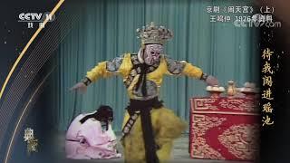 [典藏]京剧《闹天宫》(上) 表演:王鸣仲| CCTV戏曲 - YouTube