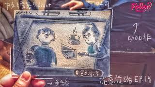花惹發路|中文播客podcast ep.19 那天在校園演講,遇到兩位牧師跟我們說......