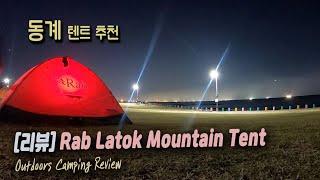 [동계 텐트 리뷰] Rab Latok Mountain …