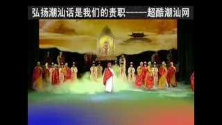 Repeat youtube video Teochew Opera 广东潮剧院演出  《目莲救母》