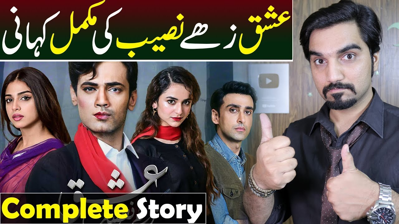 Ishq Zahe Naseeb Complete Story Teaser Promo Review Hum Tv Drama Mr Noman Aleem Youtube