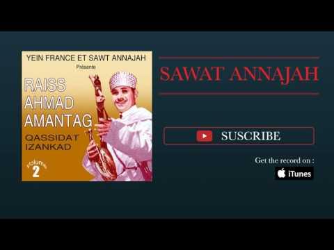 Raiss Ahmad Amantag - Qassidat Chahwa ;Music, Tachlhit ,tamazight, souss , اغنية , امازيغية ,جميلة