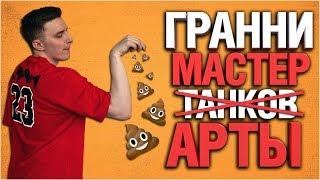 Мастер Танков - На Арте G.W. E 100 и B-C 155 58