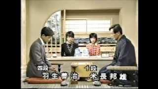 (将棋)羽生 善治vs米長 邦雄 1986年 #1 羽生善治 検索動画 12